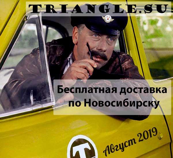 Бесплатная доставка шин Triangle в Новосибирске