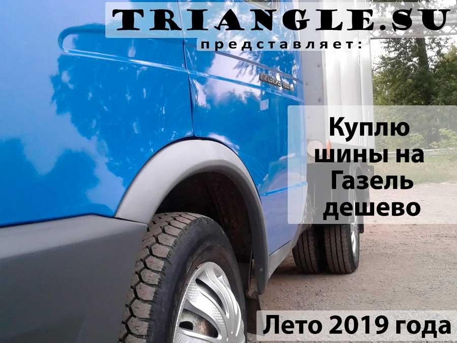 Купить шины на газель дешево в Новосибирске